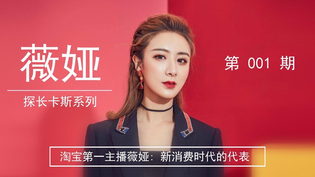 Nữ hoàng livestream Trung Quốc và 4 chiến thuật bán hàng online kiếm triệu đô - Ảnh 1.