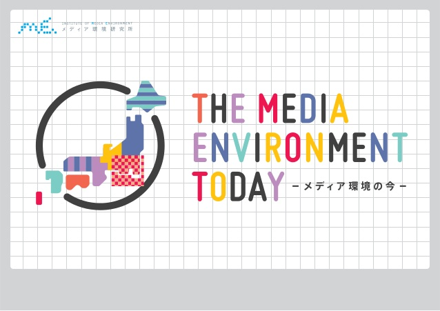 Môi trường truyền thông (Media environment) là gì? - Ảnh 1.