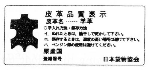 Thủ tục gắn nhãn túi của Nhật Bản - Ảnh 3.