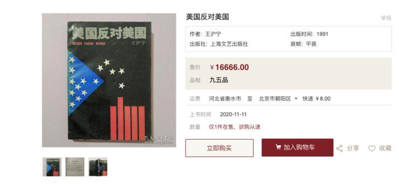 Dân Trung Quốc đột ngột lùng mua sách hiếm hơn 2.500 USD về sự suy tàn của nước Mỹ - Ảnh 1.
