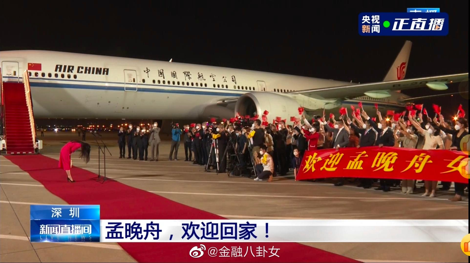 'Công chúa Huawei' trở về Trung Quốc như người hùng: Người dân hát đồng ca, thắp sáng cả tòa nhà cao nhất Thâm Quyến để chào đón - Ảnh 2.