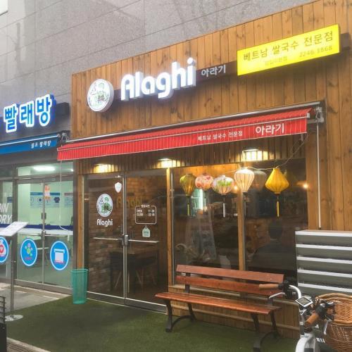 Chuỗi nhà hàng thuần Việt Alaghi 'ăn nên làm ra' tại xứ Hàn - Ảnh 1.