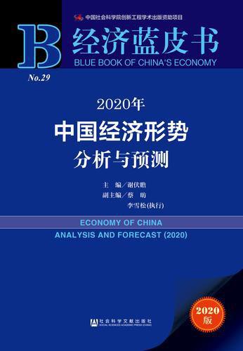 Sách xanh kinh tế dự báo Trung Quốc tăng trưởng khoảng 6% năm 2020 - Ảnh 1.