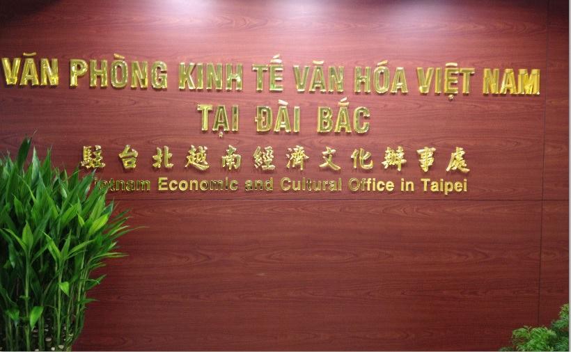 Văn phòng Kinh tế Văn hoá Việt Nam tại Đài Bắc - Ảnh 1.