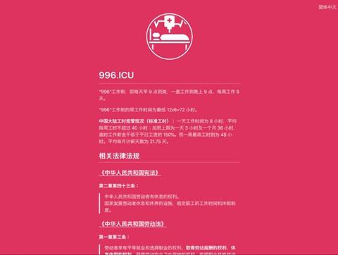 Tỷ phú Jack Ma: Không cống hiến 12 giờ/ngày thì đừng làm ở Alibaba - Ảnh 2.