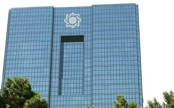 Mỹ áp đặt biện pháp trừng phạt Ngân hàng Trung ương Iran - Ảnh 1.