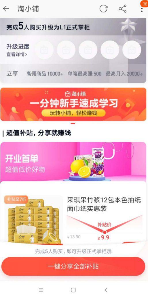 Alibaba ra mắt chức năng Taoxiaopu giúp 693 triệu người dùng Taobao có thể trở thành một dropshipper - Ảnh 1.