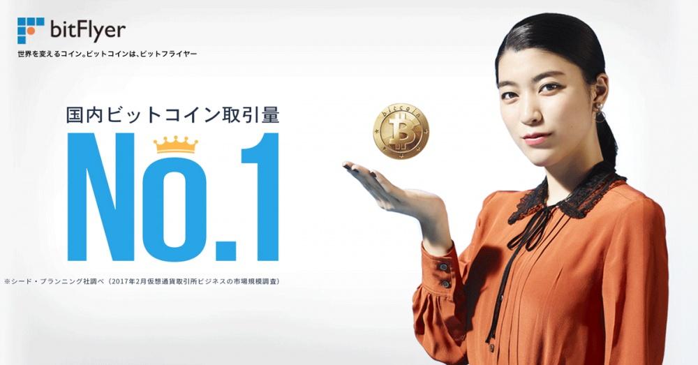 Sàn tiền kỹ thuật số hàng đầu Nhật Bản Bitflyer mở rộng khắp 3 lục địa